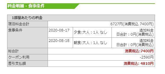 20200804SS00002.jpg